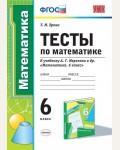 Ерина Т. Тесты по математике. 6 класс. К учебнику А.Г. Мерзляка. ФГОС