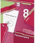 Мерзляк А. Полонский В. Якир М. Геометрия. Рабочая тетрадь. 8 класс. В 2-х частях. ФГОС