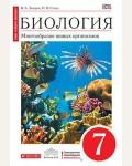 Захаров В. Сонин Н. Биология. Многообразие живых организмов. Учебник. 7 класс. Вертикаль. ФГОС