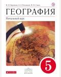 Баринова И. Плешаков А. Сонин Н. География. Начальный курс. Учебник. 5 класс. Вертикаль. ФГОС
