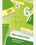 Мерзляк А. Полонский В. Рабинович Е. Якир М. Математика. Дидактические материалы. 6 класс. ФГОС