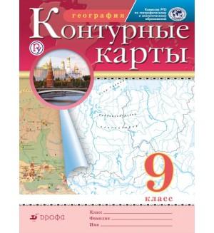 География. Контурные карты. 9 класс. Традиционный комплект. РГО. ФГОС (Дрофа)