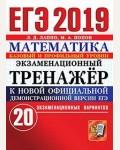 Лаппо Л.. ЕГЭ-2019. Математика. Экзаменационный тренажер. 20 вариантов.