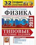 Лукашева Е. Чистякова Н. ЕГЭ-2019. Физика. Типовые тестовые задания. 32 варианта заданий