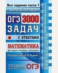 Ященко И. ОГЭ. Математика. 3000 задач с ответами по математике. Все задания части 1.