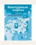 Начальный курс географии. Контурные карты с заданиями. 5 класс. ФГОС