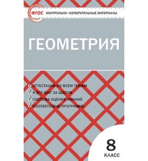 Гаврилова Н. Геометрия. КИМ. 8 класс. ФГОС