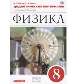 Марон А. Физика. Дидактические материалы. 8 класс. Вертикаль. ФГОС