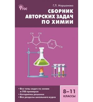 Маршанова Г. Сборник авторских задач по химии. 8–11 классы. ФГОС