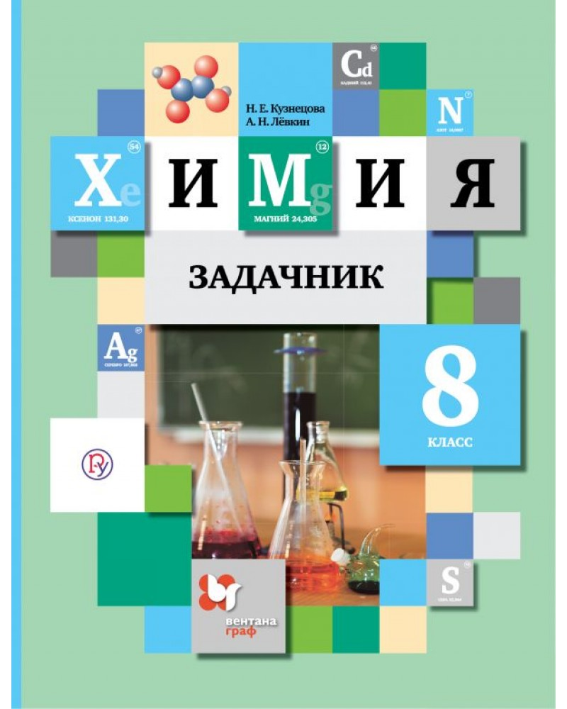 задачник по химии 9 класс. н.е. кузнецова а.н. лёвкин