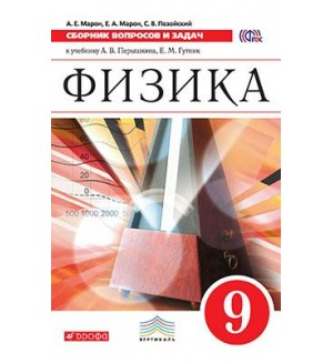Марон А. Физика. Сборник вопросов и задач. 9 класс. Вертикаль. ФГОС