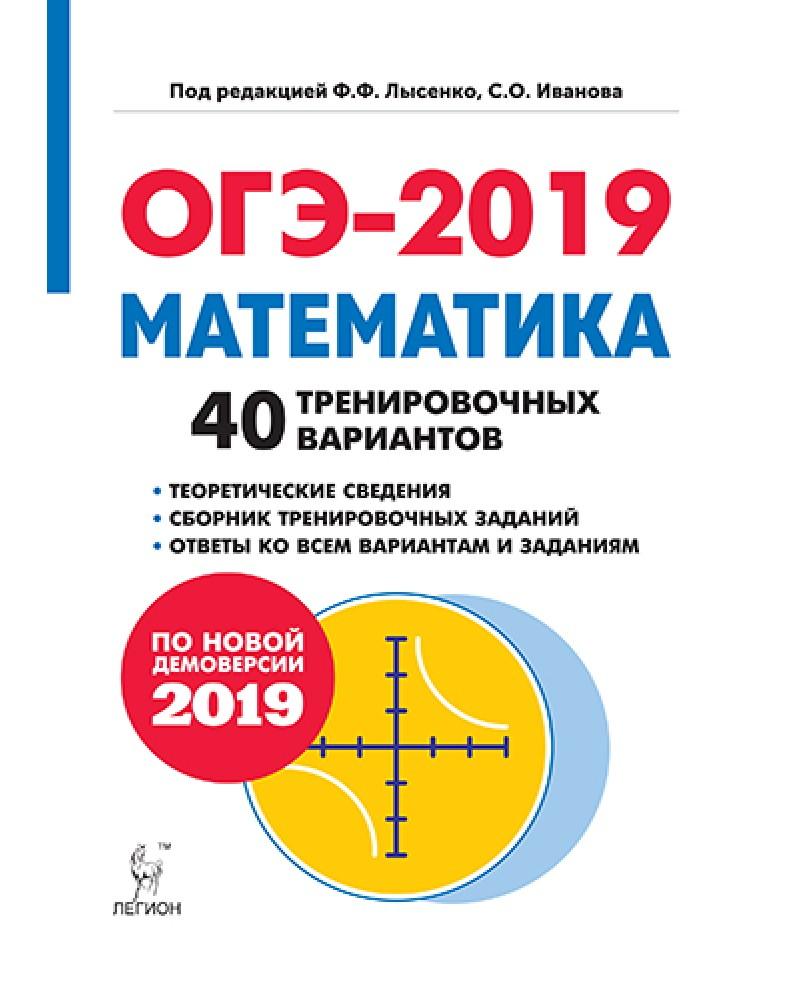 класс лысенко ответы 9 и решения огэ математике 2019 гдз по