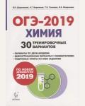 Доронькин В. Химия. Подготовка к ОГЭ-2019. 9 класс. 30 тренировочных вариантов по демоверсии 2019 года