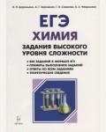 Доронькин В. Химия. ЕГЭ. Задания высокого уровня сложности. Учебно-методическое пособие