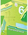 Мерзляк А. Полонский В. Якир М. Математика. Учебник. 6 класс. ФГОС