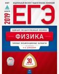 Демидова М. ЕГЭ 2019. Физика. 30 вариантов. Типовые экзаменационные варианты