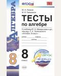 Глазков Ю. Гаиашвили М. Тесты по алгебре. 8 класс. ФГОС