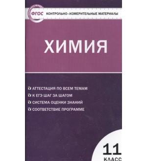 Троегубова Н. Химия. КИМ. 11 класс. ФГОС