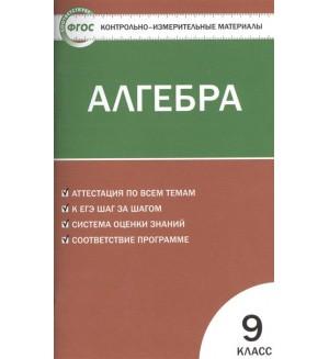 Мартышова Л. Алгебра. КИМ. 9 класс. ФГОС