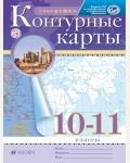 География. Контурные карты. 10-11 классы. (Традиционный комплект) (РГО)