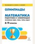 Лысенко Ф. Коннова Е. Олимпиады. Математика. 6-11 класс. Подготовка к олимпиадам. Основные идеи, темы, типы задач. Готовимся к олимпиаде