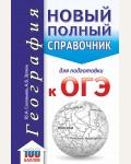 Соловьева Ю. География. Новый полный справочник для подготовки к ОГЭ