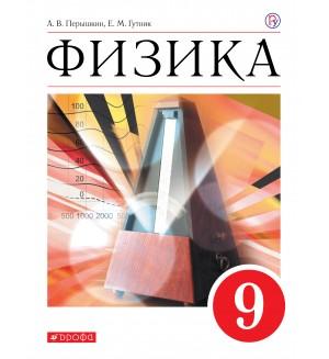 Перышкин А. Физика. Учебник. 9 класс. Вертикаль. ФГОС