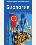 Чебышева Н. Биология. Пособие для поступающих в вузы. В 2-х томах. Пособие для поступающих в ВУЗы