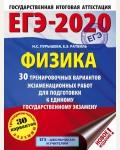Пурышева Н. ЕГЭ-2020. Физика. 30 тренировочных вариантов экзаменационных работ для подготовки к единому государственному экзамену.