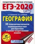 Барабанов В. ЕГЭ-2020. География. 30 тренировочных вариантов экзаменационных работ для подготовки к единому государственному экзамену.