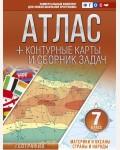 Крылова О. География. Материки и океаны. Страны и народы. Атлас + контурные карты и сборник задач. 7 класс. ФГОС (Аст)