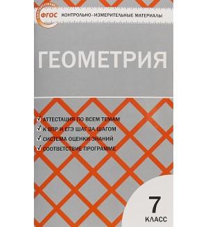 Гаврилова Н. Геометрия. КИМ. 7 класс. ФГОС