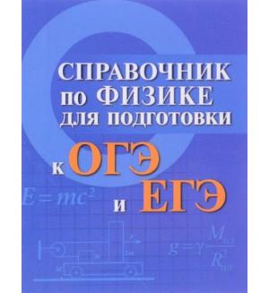 Мардасова И. Справочник по физике для подготовки к ОГЭ и ЕГЭ. Большая перемена