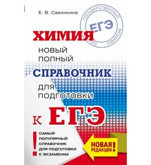 Савинкина Е. ЕГЭ. Химия. Новый полный справочник для подготовки к ЕГЭ.