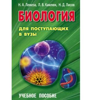 Лемеза Н. Биология для поступающих в ВУЗы. Учебное пособие для ВУЗов