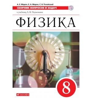 Марон А. Физика. Сборник вопросов и задач. 8 класс. Вертикаль. ФГОС