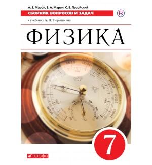 Марон А. Физика. Сборник вопросов и задач. 7 класс.
