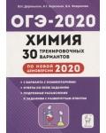 Доронькин В. Химия. ОГЭ 2020. 9 класс. 30 тренировочных вариантов по демоверсии 2020 года.