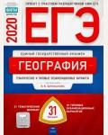 Барабанов В. ЕГЭ 2020. География. Тематические и типовые экзаменационные варианты: 31 вариант.