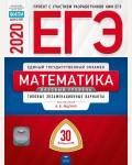 Ященко И. ЕГЭ 2020. Математика. Базовый уровень. Типовые экзаменационные варианты: 30 вариантов.