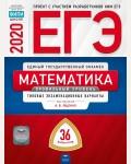 Ященко И. ЕГЭ 2020. Математика. Профильный уровень. Типовые экзаменационные варианты: 36 вариантов.