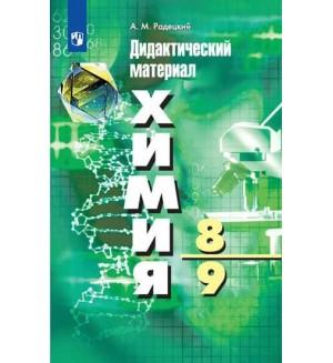 Радецкий А. Химия. Дидактические материалы. 8-9 классы.