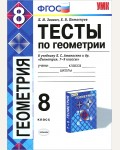 Звавич Л. Тесты по геометрии. 8 класс. ФГОС