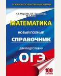 Мерзляк А. ОГЭ. Математика. Новый полный справочник для подготовки к ОГЭ.