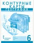 География. Физическая география. Контурные карты. 6 класс. (Русское слово)