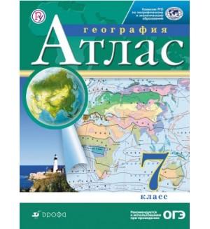 География. Атлас. 7 класс. Традиционный комплект. РГО (Дрофа)