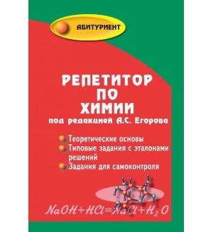 Егоров А. Репетитор по химии. Теоретические основы. Типовые задания с эталонами решений. Задания для самоконтроля. Абитуриент