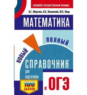 Мерзляк А. Полонский В. Якир М. ОГЭ. Математика. Новый полный справочник для подготовки к ОГЭ.