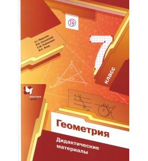 Мерзляк А. Полонский В. Якир М. Геометрия. Дидактические материалы. 7 класс. ФГОС