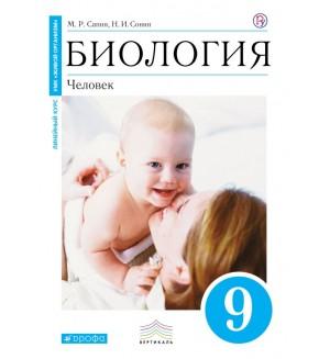 Сапин М. Сонин Н. Биология. Человек. Учебник. 9 класс. Вертикаль. ФГОС